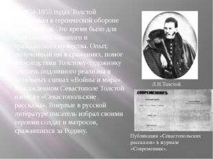 В 1854-1855 годах Толстой участвовал в героической обороне Севастополя. Это в