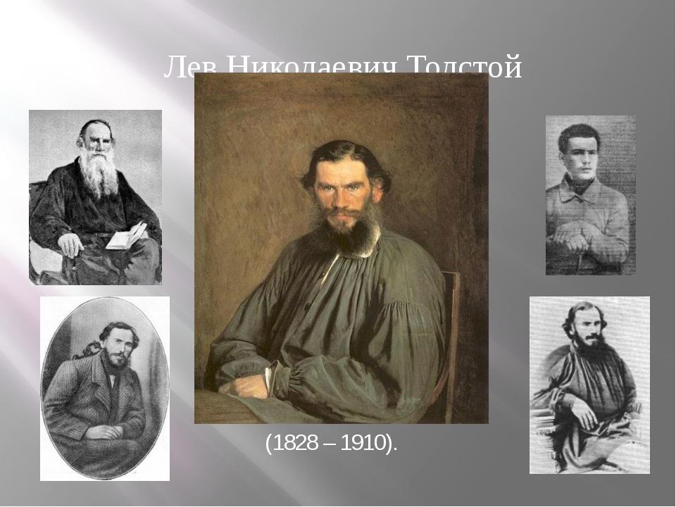 Лев Николаевич Толстой (1828 – 1910).