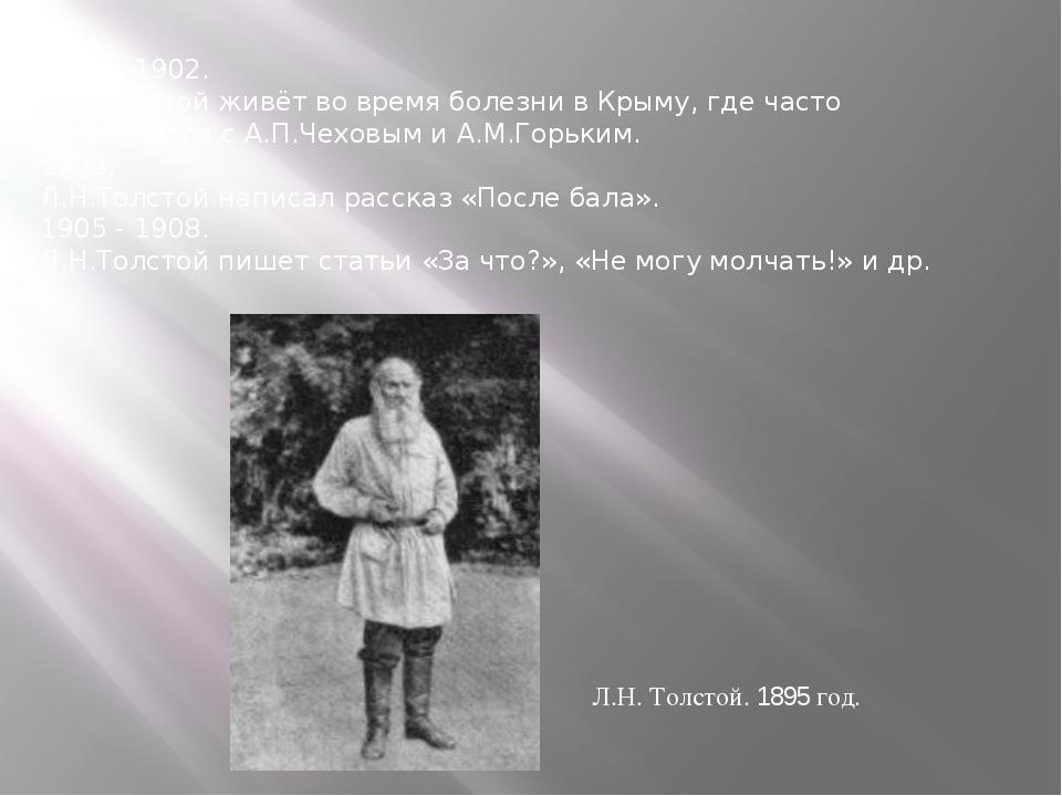 1901 - 1902. Л.Н.Толстой живёт во время болезни в Крыму, где часто встречаетс...