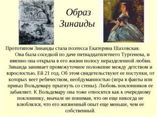 Прототипом Зинаиды стала поэтесса Екатерина Шаховская. Она была соседкой по д