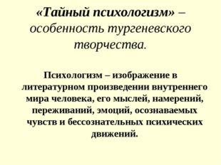 Психологизм – изображение в литературном произведении внутреннего мира челов