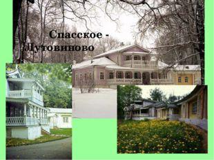 Спасское - Лутовиново