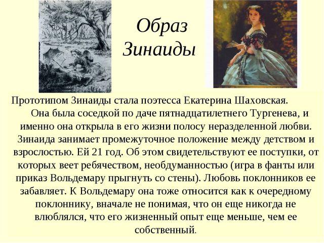 Прототипом Зинаиды стала поэтесса Екатерина Шаховская. Она была соседкой по д...