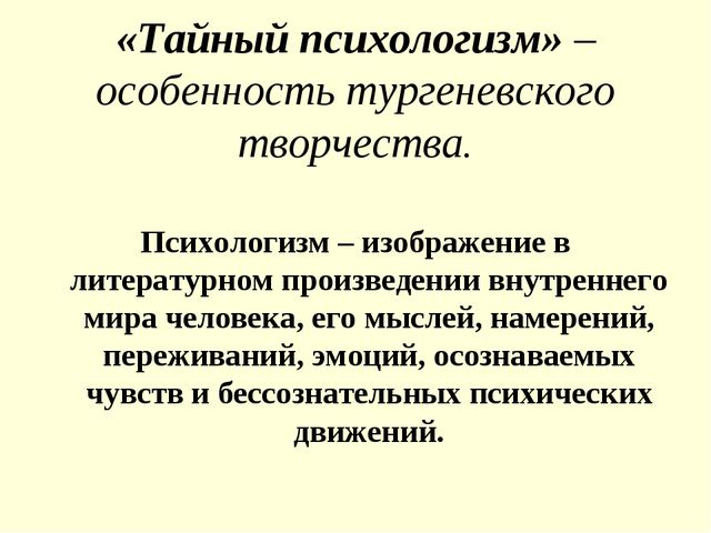 Психологизм – изображение в литературном произведении внутреннего мира челов...