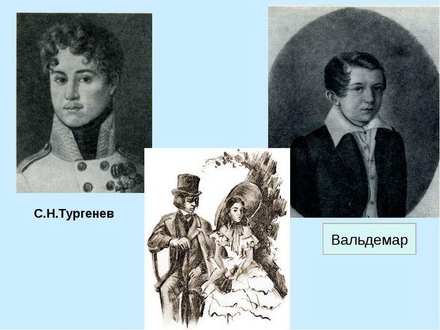 С.Н.Тургенев И.С.Тургенев Вальдемар