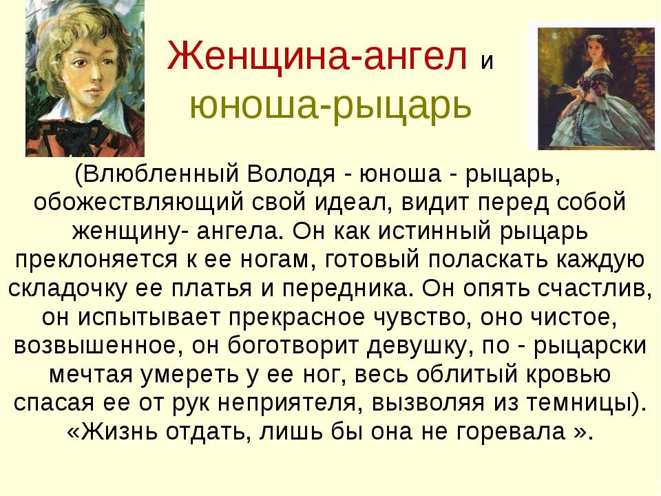 Женщина-ангел и юноша-рыцарь (Влюбленный Володя - юноша - рыцарь, обожествляю...