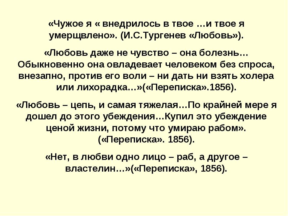 «Чужое я « внедрилось в твое …и твое я умерщвлено». (И.С.Тургенев «Любовь»)....