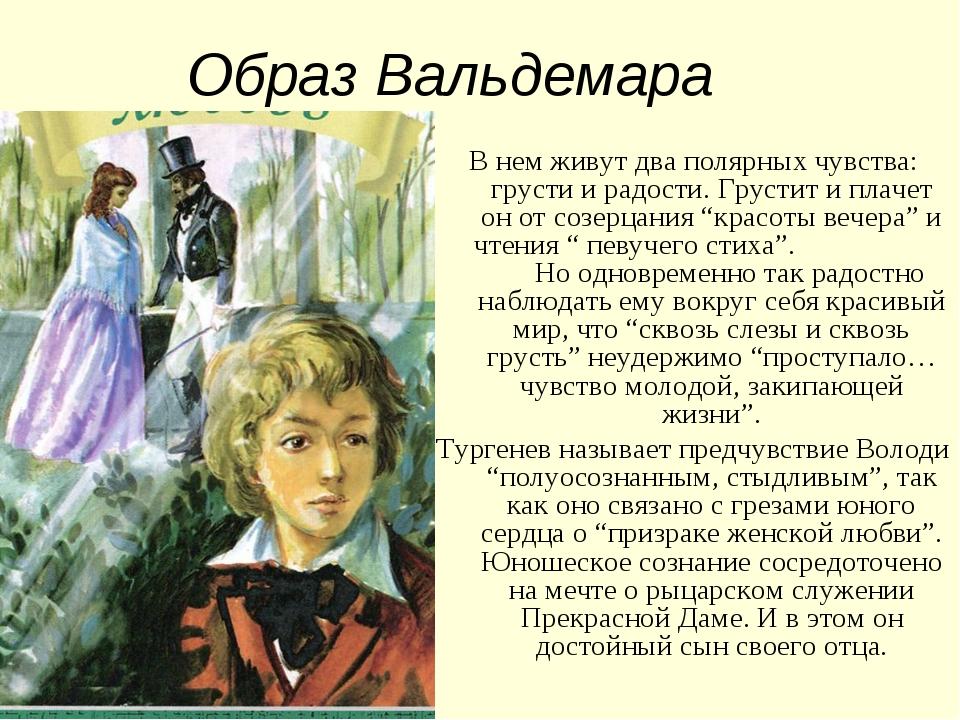 Образ Вальдемара В нем живут два полярных чувства: грусти и радости. Грустит...