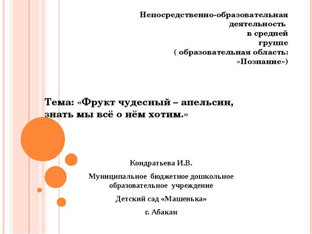 Тема: «Фрукт чудесный – апельсин, знать мы всё о нём хотим.» Непосредственно...