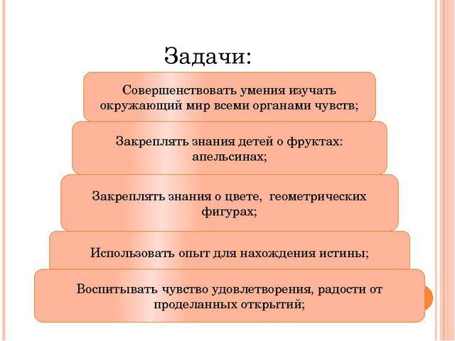 Задачи: Совершенствовать умения изучать окружающий мир всеми органами чувств;...