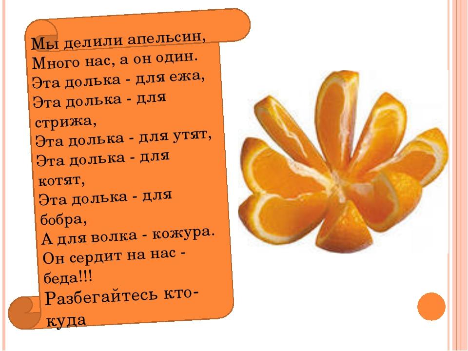 Мы делили апельсин, Много нас, а он один. Эта долька - для ежа, Эта долька -...