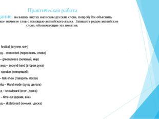 Практическая работа Задание: на ваших листах написаны русские слова, попробу