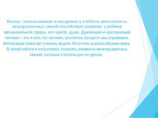 Вывод : использование и внедрение в учебную деятельность межпредметных связей