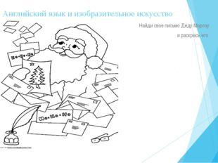 Английский язык и изобразительное искусство Найди свое письмо Деду Морозу и р