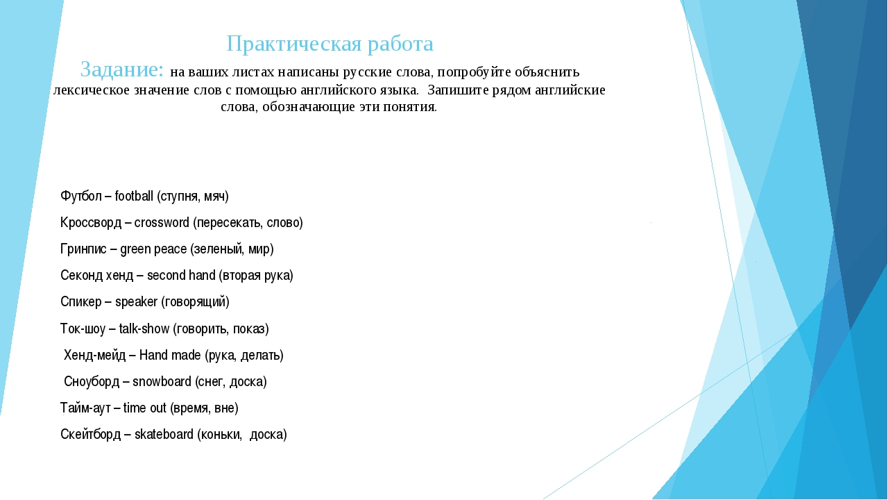 Практическая работа Задание: на ваших листах написаны русские слова, попробу...