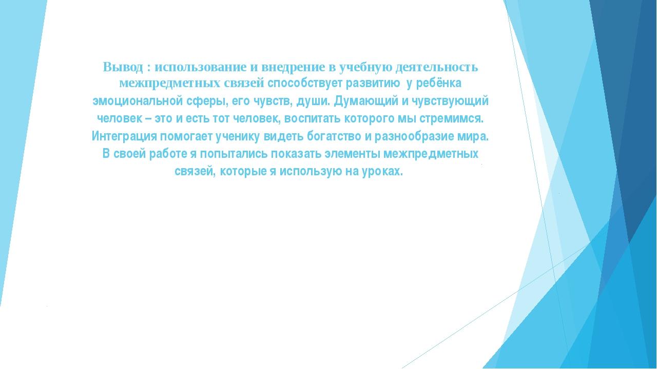 Вывод : использование и внедрение в учебную деятельность межпредметных связей...