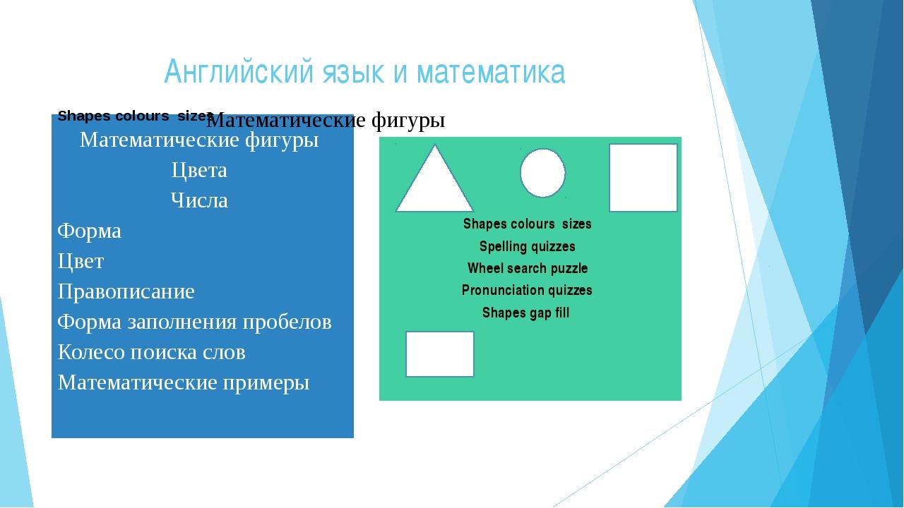 Английский язык и математика