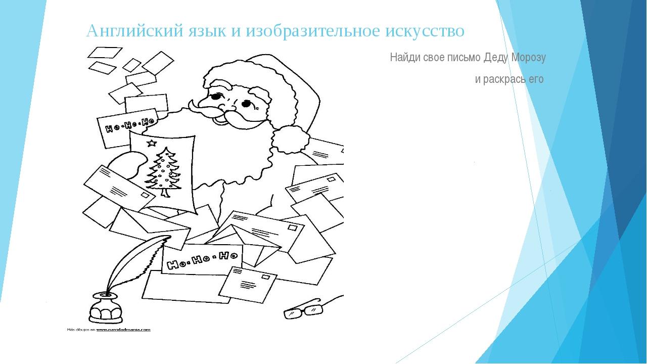 Английский язык и изобразительное искусство Найди свое письмо Деду Морозу и р...