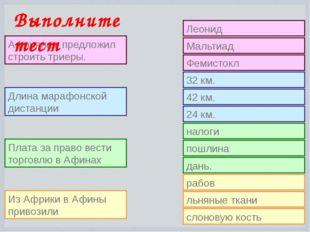 Леонид Мальтиад Фемистокл 32 км. 42 км. 24 км. налоги пошлина дань. рабов льн