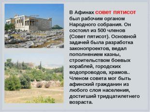 В Афинах совет пятисот был рабочим органом Народного собрания. Он состоял из
