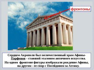 Сердцем Акрополя был величественный храм Афины-Парфенон - ставший эталоном ан