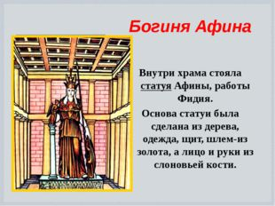 Богиня Афина Внутри храма стояла статуя Афины, работы Фидия. Основа статуи бы