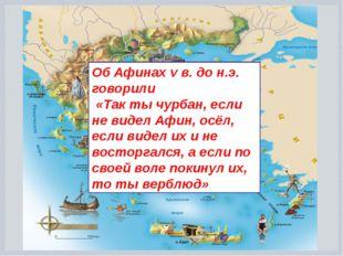 Об Афинах v в. до н.э. говорили «Так ты чурбан, если не видел Афин, осёл, есл