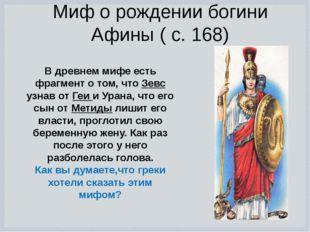 Миф о рождении богини Афины ( с. 168) В древнем мифе есть фрагмент о том, что