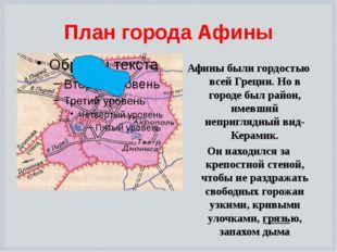 План города Афины Афины были гордостью всей Греции. Но в городе был район, им