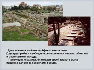 День и ночь в этой части Афин коптили печи. Гончары - рабы и свободные ремес