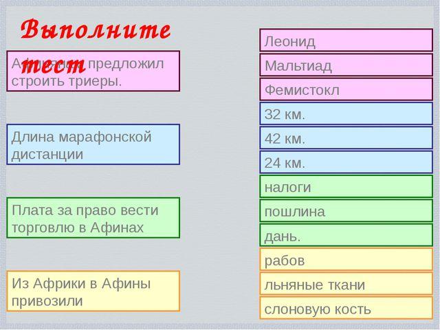 Леонид Мальтиад Фемистокл 32 км. 42 км. 24 км. налоги пошлина дань. рабов льн...