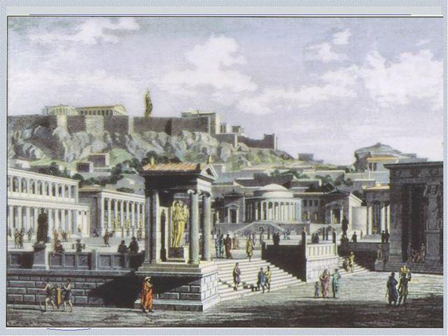 Главная площадь Афин - Агора. Главной площадью Афин была Агора. Здесь распола...