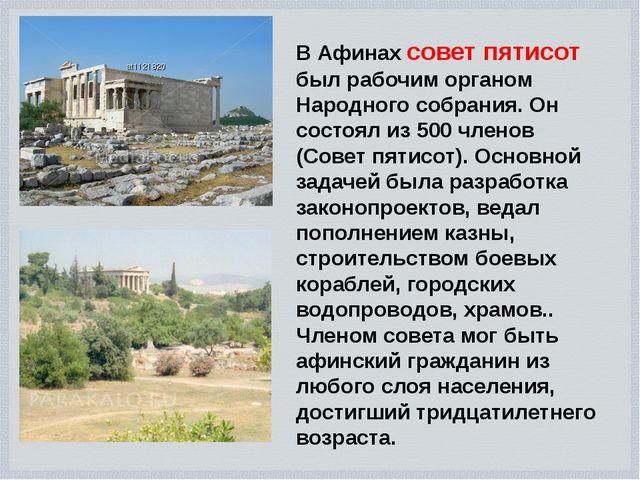 В Афинах совет пятисот был рабочим органом Народного собрания. Он состоял из...