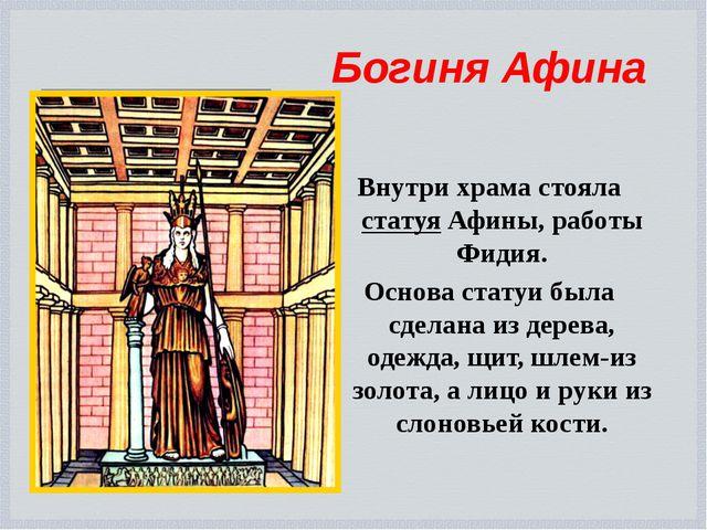 Богиня Афина Внутри храма стояла статуя Афины, работы Фидия. Основа статуи бы...