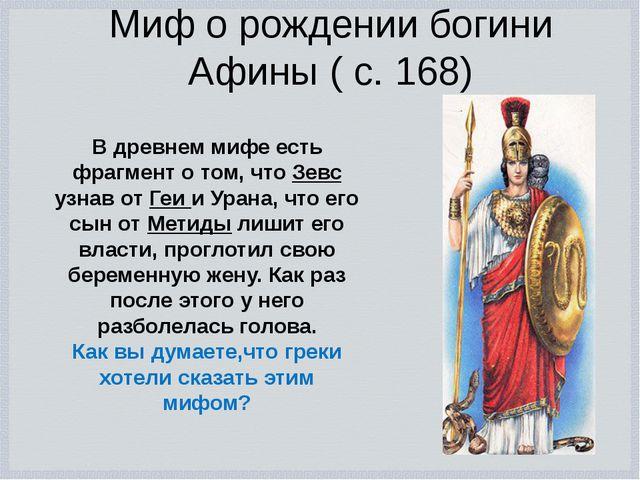 Миф о рождении богини Афины ( с. 168) В древнем мифе есть фрагмент о том, что...