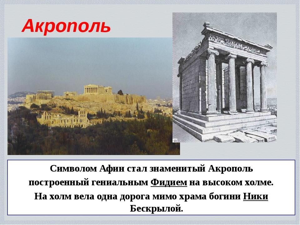 Акрополь Символом Афин стал знаменитый Акрополь построенный гениальным Фидием...