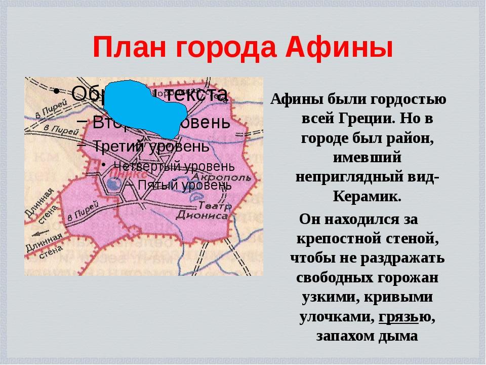 План города Афины Афины были гордостью всей Греции. Но в городе был район, им...