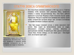 СТАТУЯ ЗЕВСА ОЛИМПИЙСКОГО Эта статуя была заказана примерно в 438 году до н.э