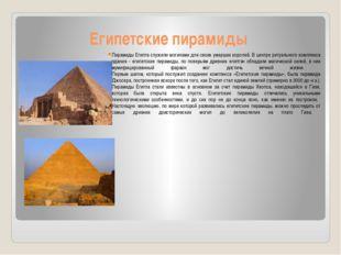 Египетские пирамиды Пирамиды Египта служили могилами для своих умерших короле