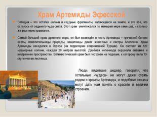Храм Артемиды Эфесской Сегодня – это остатки колонн и скудные фрагменты, валя