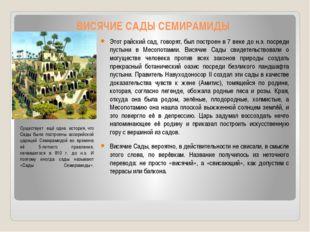 ВИСЯЧИЕ САДЫ СЕМИРАМИДЫ Этот райский сад, говорят, был построен в 7 веке до н