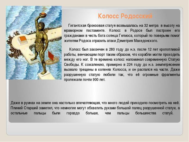 Колосс Родосский Гигантская бронзовая статуя возвышалась на 32 метра в высоту...