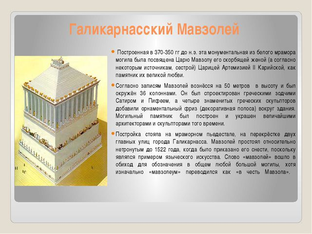 Галикарнасский Мавзолей Построенная в 370-350 гг до н.э. эта монументальная и...
