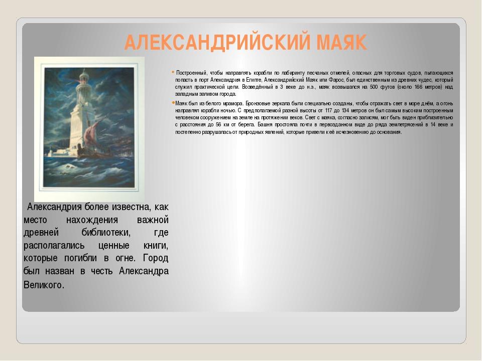 АЛЕКСАНДРИЙСКИЙ МАЯК Построенный, чтобы направлять корабли по лабиринту песч...
