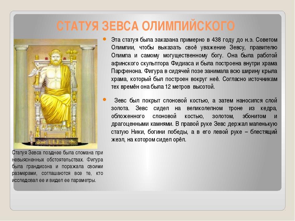СТАТУЯ ЗЕВСА ОЛИМПИЙСКОГО Эта статуя была заказана примерно в 438 году до н.э...