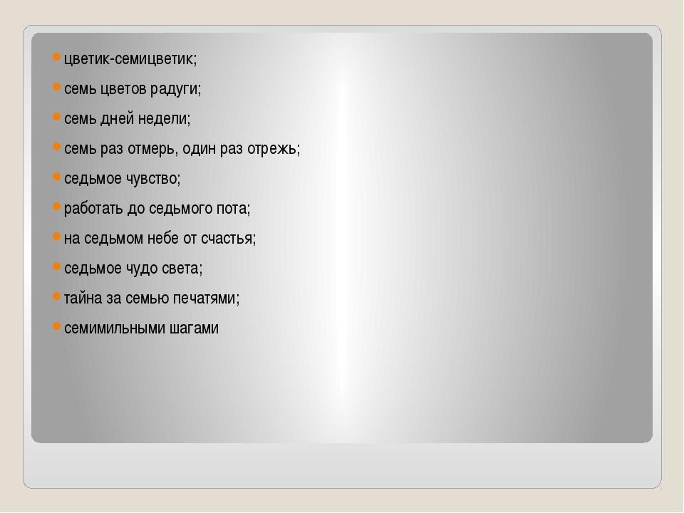 цветик-семицветик; семь цветов радуги; семь дней недели; семь раз отмерь, од...