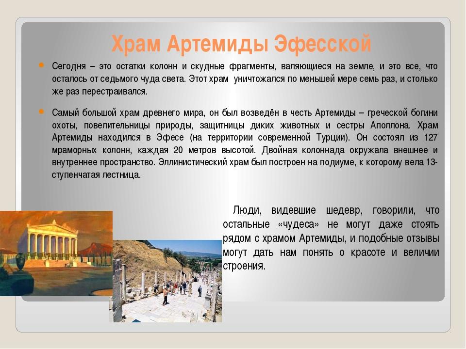 Храм Артемиды Эфесской Сегодня – это остатки колонн и скудные фрагменты, валя...