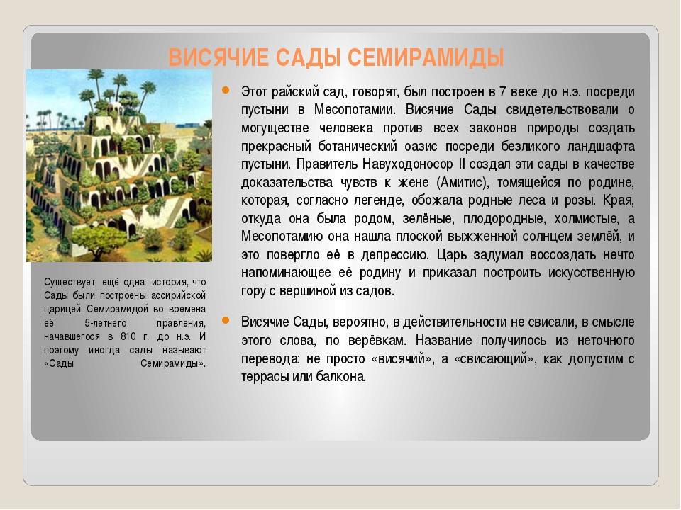 ВИСЯЧИЕ САДЫ СЕМИРАМИДЫ Этот райский сад, говорят, был построен в 7 веке до н...