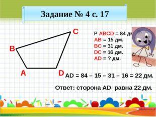 Задание № 4 с. 17 A B C D P ABCD = 84 дм. AB = 15 дм. BC = 31 дм. DC = 16 дм