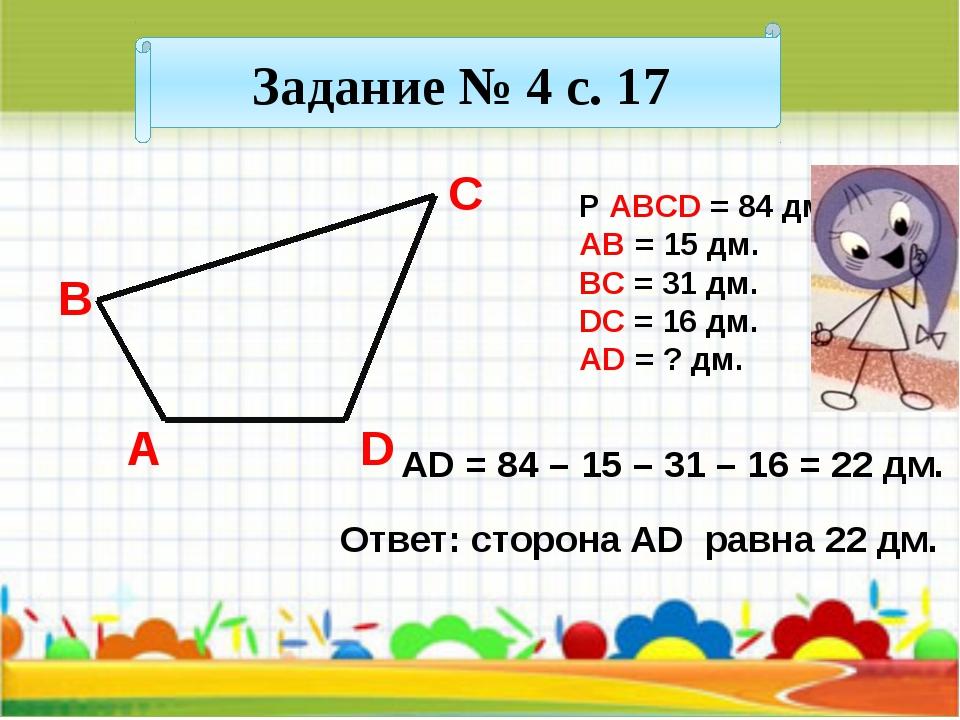 Задание № 4 с. 17 A B C D P ABCD = 84 дм. AB = 15 дм. BC = 31 дм. DC = 16 дм...